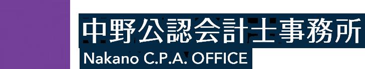 中野公認会計事務所 NakanoC.P.A OFFICE